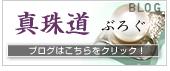 真珠道ブログ