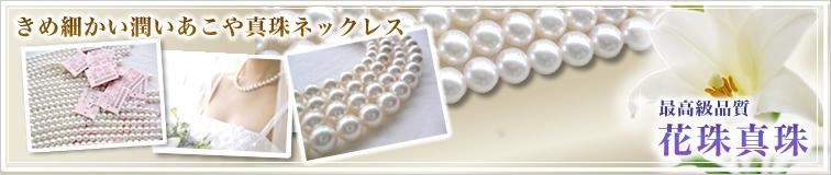 きめ細かい潤い・最高級品質の花珠真珠