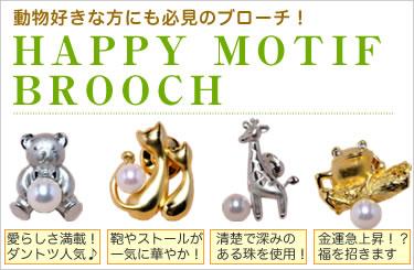 動物好きな方にも必見の!伊勢志摩さんあこや真珠を使ったハッピーブローチ