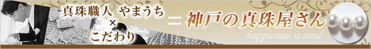 真珠職人やまうち×こだわり=神戸の真珠屋さん