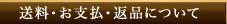 神戸の真珠屋さん送料・お支払・返品について